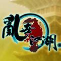 乱世江湖网页游戏最新开服表