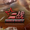 二战LOGO