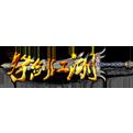 祭剑江湖LOGO