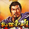 乱世枭雄网页游戏最新开服表