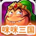咪咪三国网页游戏最新开服表