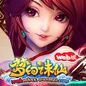 梦幻诛仙web网页游戏最新开服表