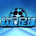 欧冠足球网页游戏最新开服表