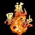 墨龙诀网页游戏最新开服表