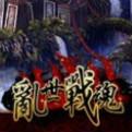 乱世战魂网页游戏最新开服表