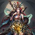 上古神话LOGO