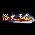 浴火三国LOGO
