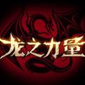 龙之力量网页游戏最新开服表