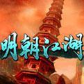 明朝江湖网页游戏最新开服表