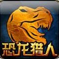 恐龙猎人LOGO