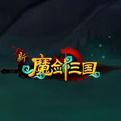 魔剑三国LOGO