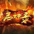 启神录网页游戏最新开服表
