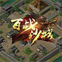 百战沙城网页游戏最新开服表