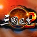 三国风云2网页游戏最新开服表