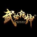 武动乾坤网页游戏最新开服表