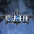 魔法王座网页游戏最新开服表