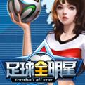 足球全明星LOGO