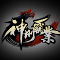 神州霸业网页游戏最新开服表