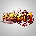绝世唐门网页游戏最新开服表