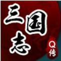 三国志Q传