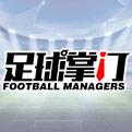 足球掌门网页游戏最新开服表
