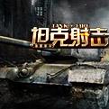 坦克射击LOGO