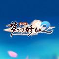 梦幻修仙2