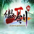 傲剑2网页游戏最新开服表