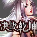 决战乾坤网页游戏最新开服表
