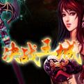 决战王城网页游戏最新开服表