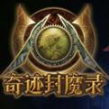 奇迹封魔录网页游戏最新开服表