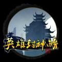 英雄封神榜网页游戏最新开服表