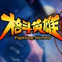 格斗英雄网页游戏最新开服表