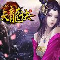 天龙诀网页游戏最新开服表