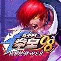 拳皇98终极之战LOGO