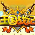 王国战记网页游戏最新开服表