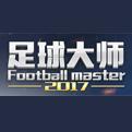 足球大师2017网页游戏最新开服表