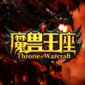 魔兽王座网页游戏最新开服表