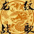 龙纹战歌LOGO