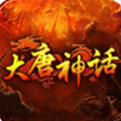 大唐神话网页游戏最新开服表