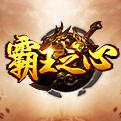 霸王之心网页游戏最新开服表