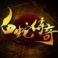 白蛇传奇网页游戏最新开服表