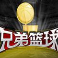 兄弟篮球网页游戏最新开服表