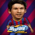 范特西足球经理2网页游戏最新开服表