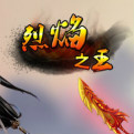 烈焰之王LOGO