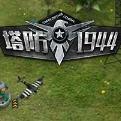 塔防1944LOGO