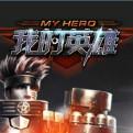 我的英雄LOGO