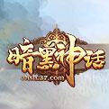 暗黑神话网页游戏最新开服表