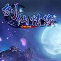 剑仙情缘OL网页游戏最新开服表
