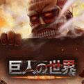巨人世界网页游戏最新开服表